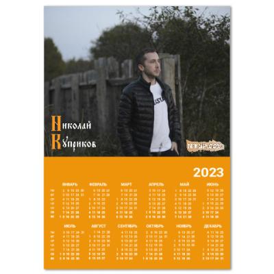 Календарь Настенный календарь A2 2018, оранжевый