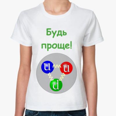 Классическая футболка Протончег 2