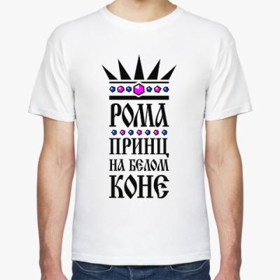 Футболка Рома, принц на белом коне