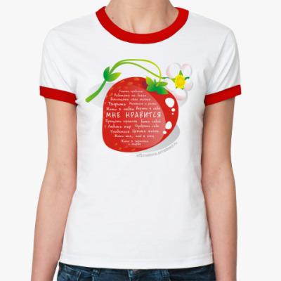 Женская футболка Ringer-T Клубника.