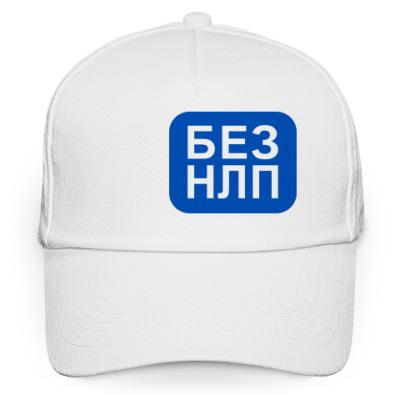 Кепка бейсболка  БЕЗ НЛП