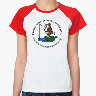 Женская футболка реглан Смысл рыбалки