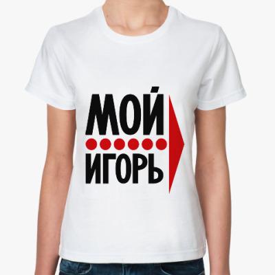 Классическая футболка Мой Игорь
