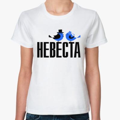 Классическая футболка Невеста птички
