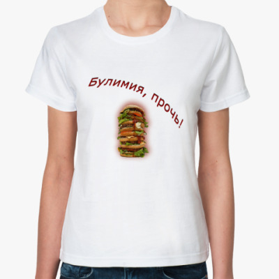 Классическая футболка Булимия, прочь!