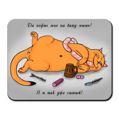"""Коврик для мыши  """"Сытый кот"""""""