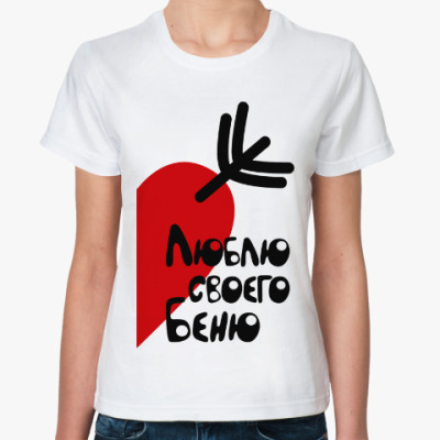 Классическая футболка Люблю своего Беню
