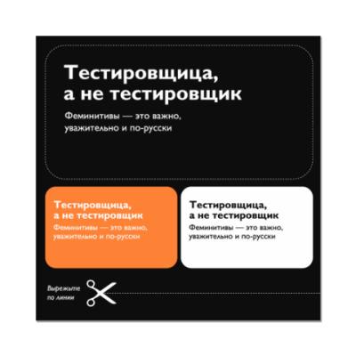 Наклейка (стикер) Тестировщица