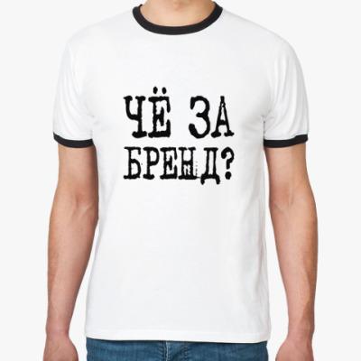 Футболка Ringer-T Чё за бренд