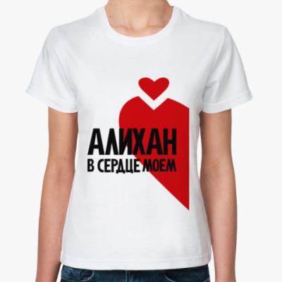 Классическая футболка Алихан в моем сердце