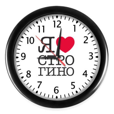 Настенные часы I Love Strogino