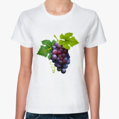 Классическая футболка  Виноград