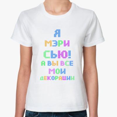 Классическая футболка  Мэри Сью (жен.)