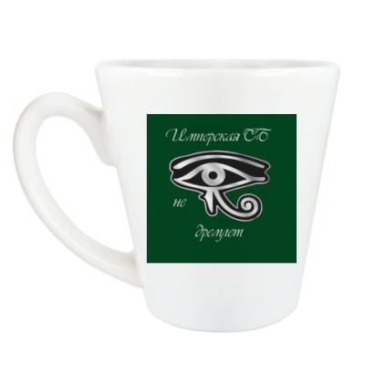 Чашка Латте Имперская СБ