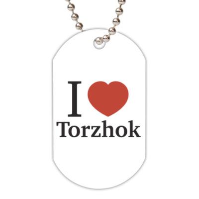 Жетон dog-tag Я люблю Торжок