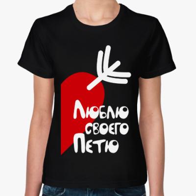 Женская футболка Люблю своего Петю