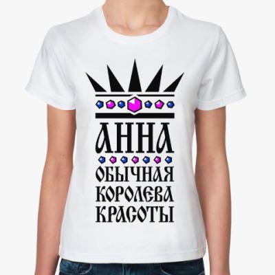 Классическая футболка Анна, обычная королева красоты