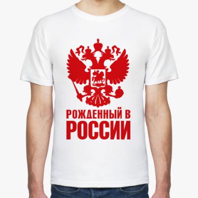 Футболка Рожденный в Росии