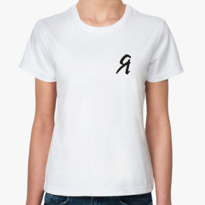 Классическая футболка 'Я'