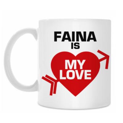 Кружка Фаина - моя любовь