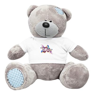 Плюшевый мишка Тедди My love