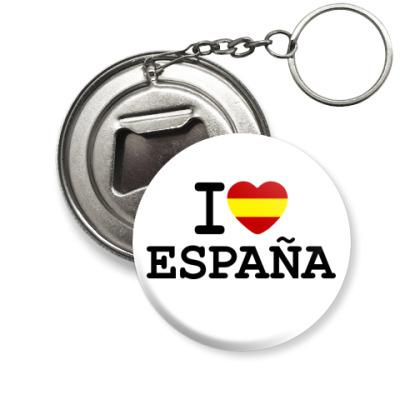 Брелок-открывашка  Love España