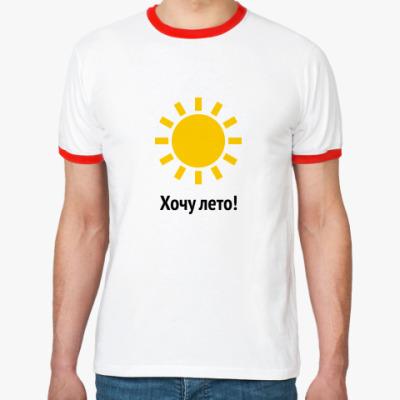 Футболка Ringer-T Хочу лето!