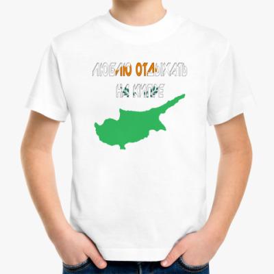 Детская футболка Кипр