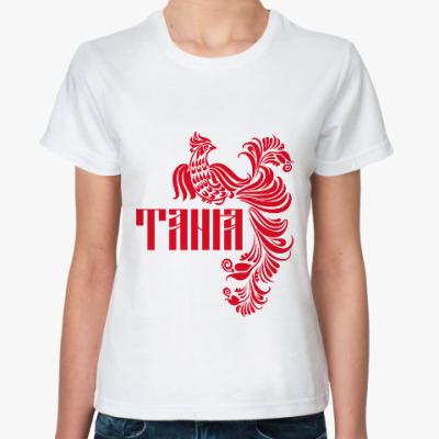Классическая футболка Таня