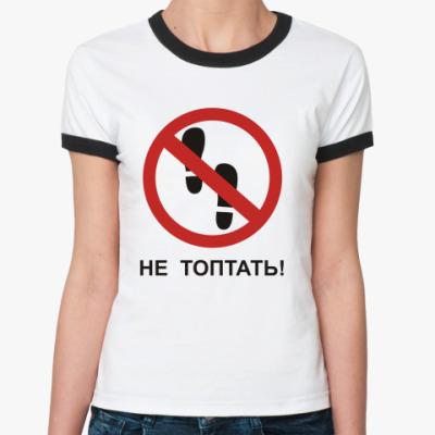Женская футболка Ringer-T Не топтать