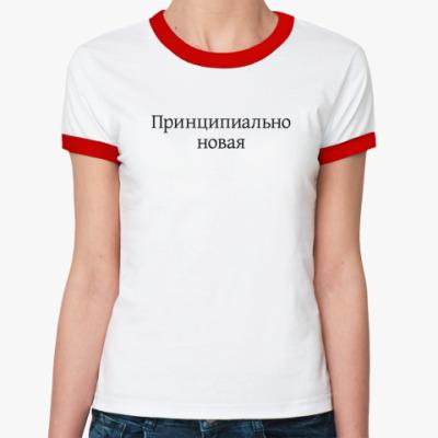 Женская футболка Ringer-T Принципиально новая ()