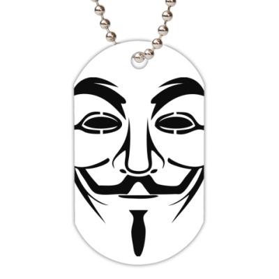 Жетон dog-tag Маска Анонимуса - Оппозиционный магазин