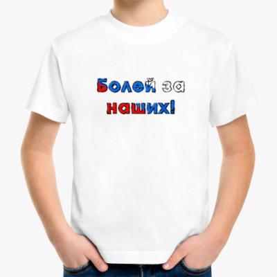 Детская футболка Для болельщиков