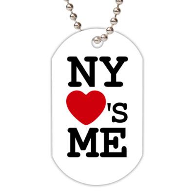 Жетон dog-tag NY Loves Me