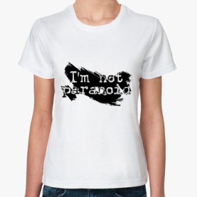 Классическая футболка I'm not paranoid