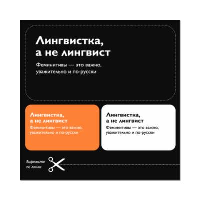 Наклейка (стикер) Лингвистка