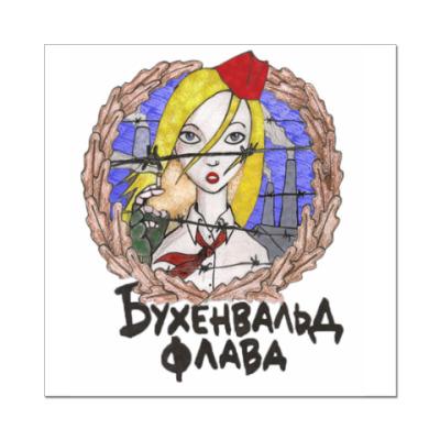 Наклейка (стикер) Бухенвальд флава
