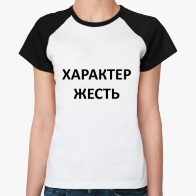 Женская футболка реглан Характер жесть