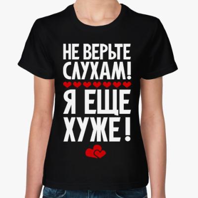 Женская футболка Не верьте слухам!