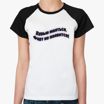Женская футболка реглан Фарт