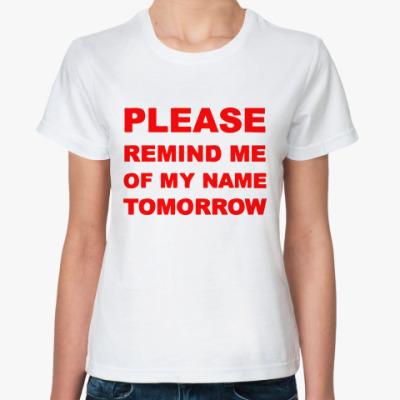 Классическая футболка  Remind me of my name