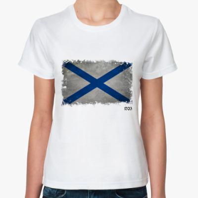 Классическая футболка андреевский флаг