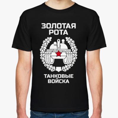 Футболка Золотая рота Танковые войска