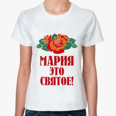 Классическая футболка Мария - это святое