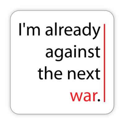 Костер (подставка под кружку) Against the next war
