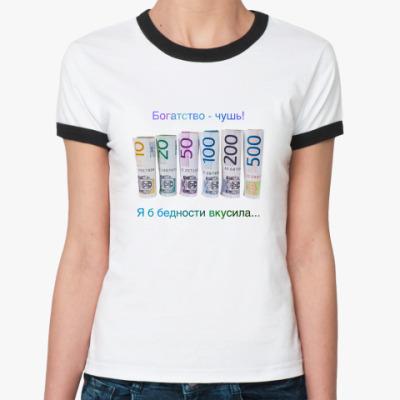 Женская футболка Ringer-T  (бел/чёрн) Чушь-Ж