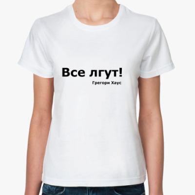 Классическая футболка 'Все лгут'