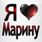 Открытки о любви к марине 68