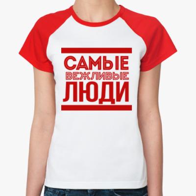 Женская футболка реглан Самые Вежливые Люди