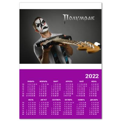 Календарь Настенный календарь A2 2018, фиолетовый